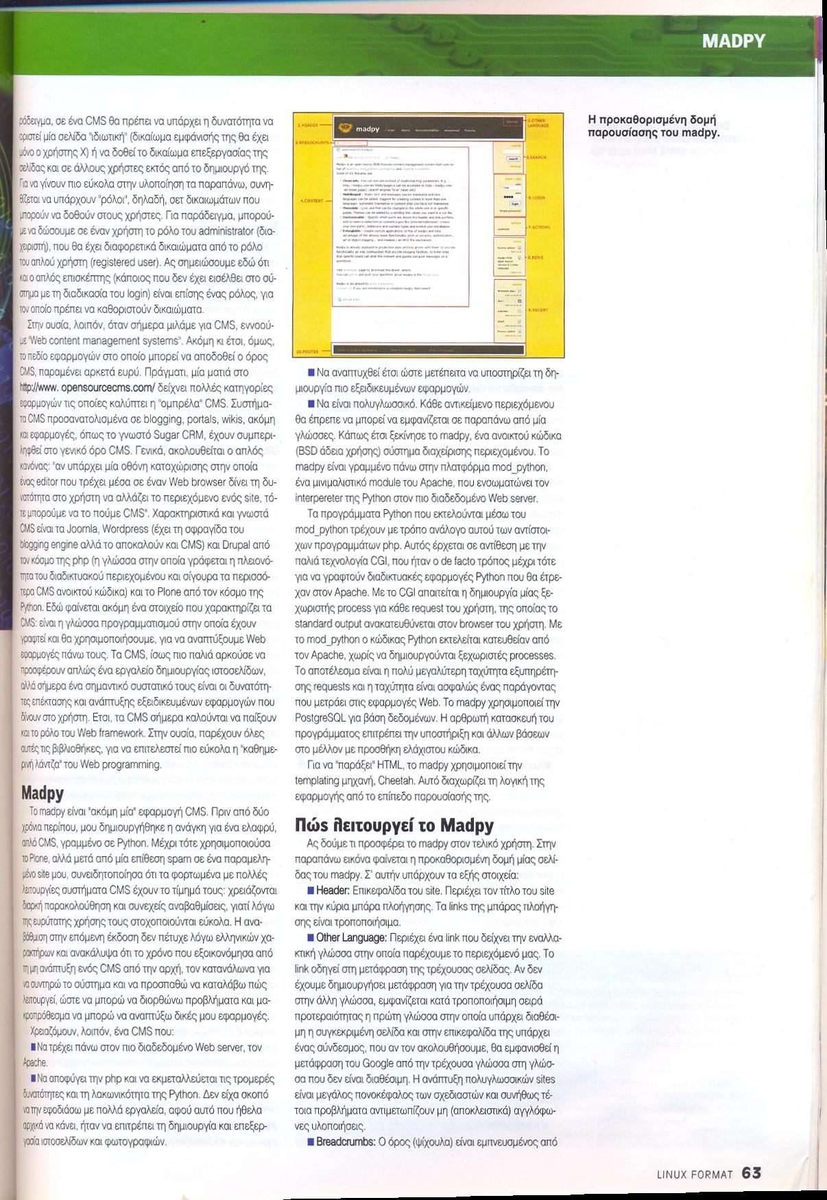 παρουσίαση madpy στο linux format - σελίδα 2